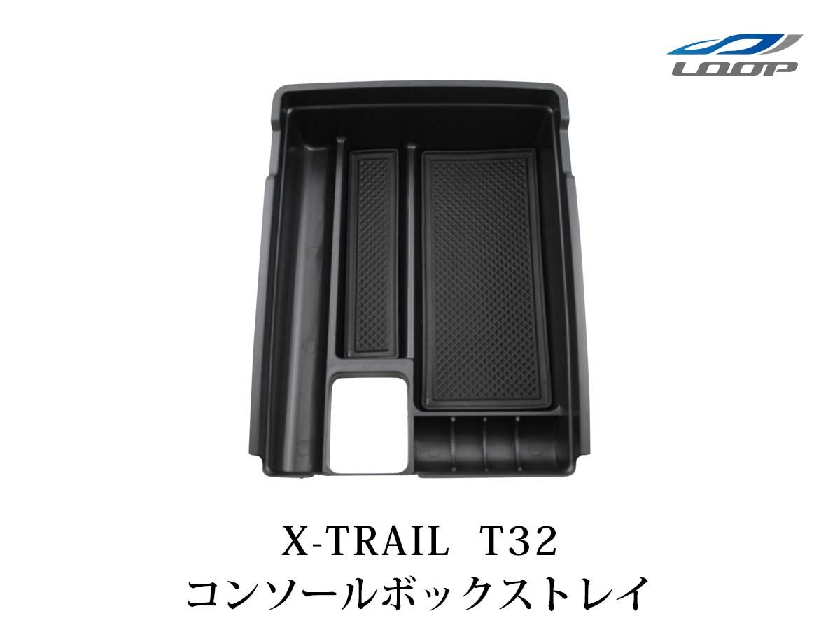 平成25年12月~に対応 海外限定 日産 エクストレイル X-TRAIL T32 小物入れ お気に入り トレイ収納 NT32専用 コンソールボックス