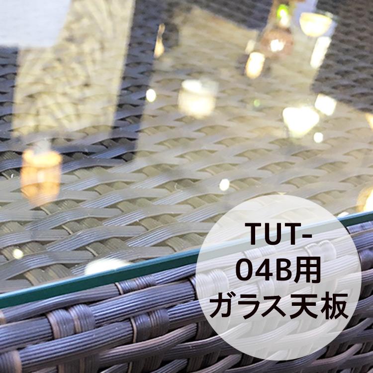 厚み5mmの強化ガラス トゥバン TUT-04カウンターテーブル用ガラス天板 オプション 屋外 バリ TUT-04-GL アジアン リゾート おしゃれ モダン 誕生日プレゼント 商品 インテリア