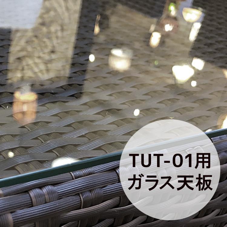 トゥバン TUT-01ラウンドテーブル用ガラス天板 オプション 屋外 ( バリ アジアン リゾート インテリア おしゃれ モダン ) 【TUT-01-GL】