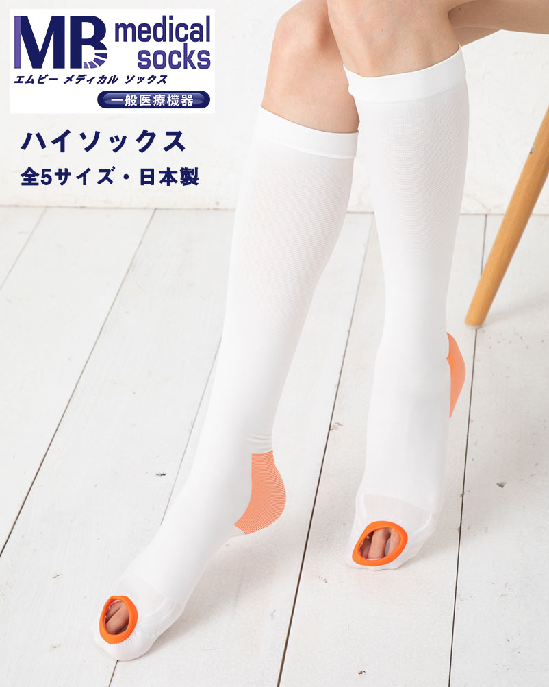 一般医療機器 送料無料(一部地域を除く) MBメディカル 5☆大好評 ハイソックス 弾性ストッキング 日本製 着圧 全5サイズ 靴下