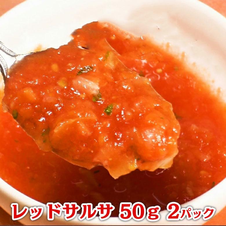 フレッシュトマトから自家製サルサです 同梱に便利 おしゃれ 50g×2パック 新色追加 自家製レッドサルサ