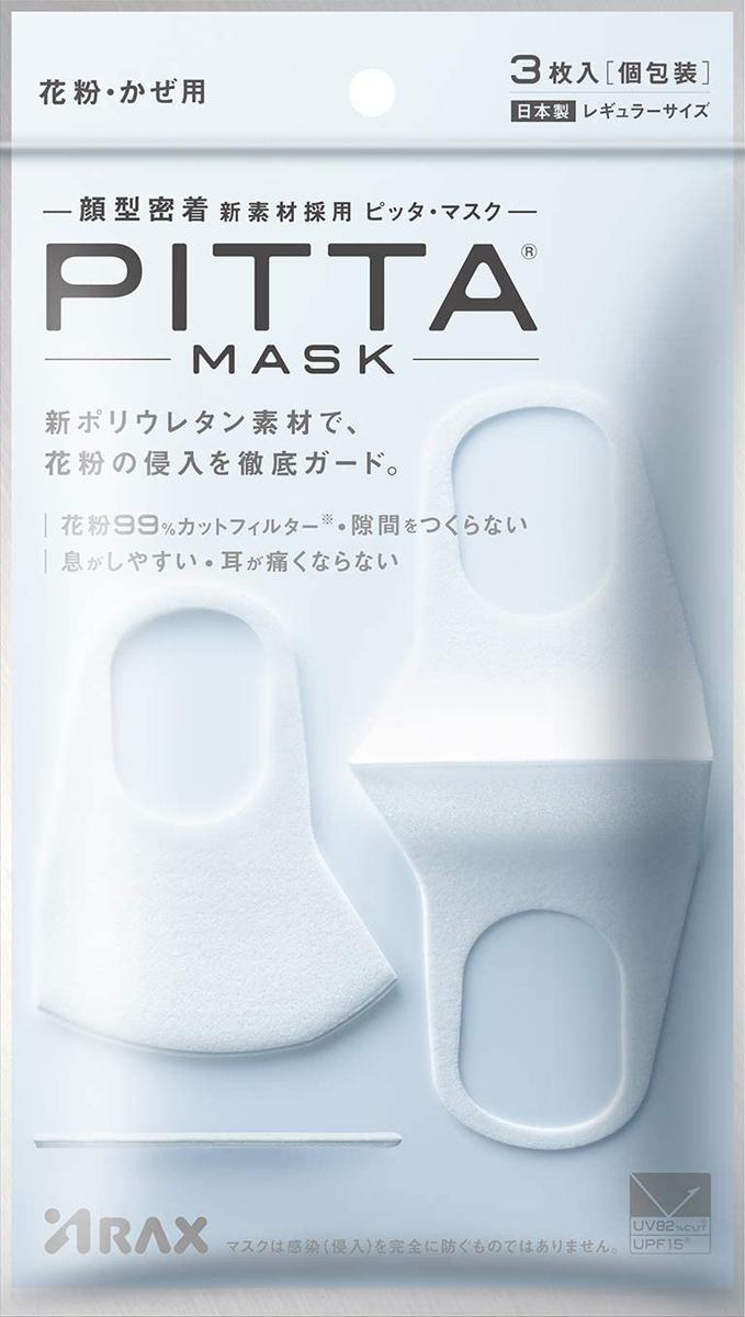 ピッタ マスク 在庫 あり
