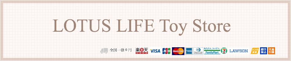 LOTUS LIFE Toy store:生活雑貨