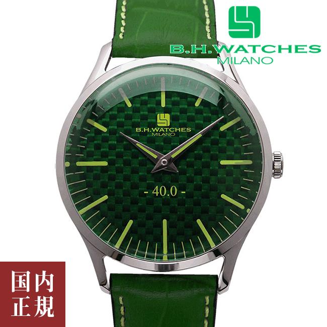 ビーエイチウォッチズミラノ 腕時計 イタリア製 スチールケース カーボン グリーン ライトグリーン W40STBRLB B.H.WATCHES MILANO 安心の正規品 代引手数料無料 送料無料