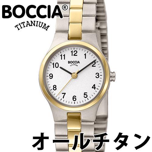BOCCIA TITANIUM ボッチア チタニュウム 腕時計 レディース オールチタン 25mm シルバー メタルブレスレット ドイツ時計 金属アレルギー対応 3082-05 安心の国内正規品 代引手数料無料 送料無料 あす楽 即納可能