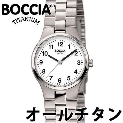 BOCCIA TITANIUM ボッチア チタニュウム 腕時計 レディース オールチタン 25mm シルバー メタルブレスレット ドイツ時計 金属アレルギー対応 3082-06 安心の国内正規品 代引手数料無料 送料無料 あす楽 即納可能