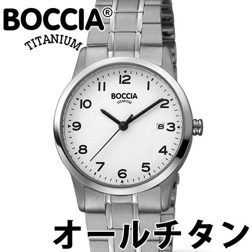 BOCCIA TITANIUM ボッチア チタニュウム 腕時計 レディース オールチタン 29mm ホワイト メタルブレスレット ドイツ時計 金属アレルギー対応 3302-01 3258-01 正規品 代引手数料無料 送料無料 あす楽 即納可能