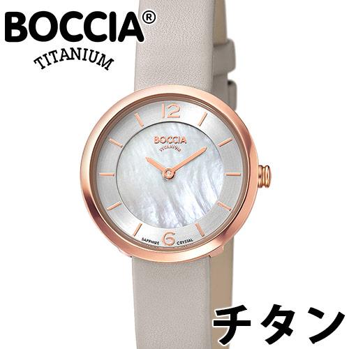 BOCCIA TITANIUM ボッチア チタニュウム 腕時計 レディース オールチタン 27mm マザーオブパール/シルバー/ピンクゴールド/ベージュレザー ドイツ時計 金属アレルギー対応 ref:3266-02 安心の国内正規品 代引手数料無料 送料無料 あす楽 即納可能