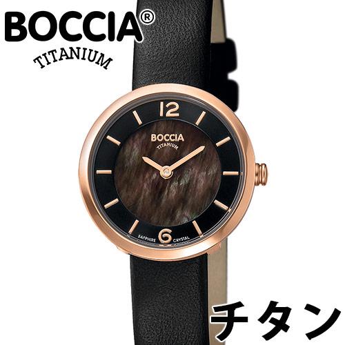 BOCCIA TITANIUM ボッチア チタニュウム 腕時計 レディース オールチタン 27mm マザーオブパール レザー ドイツ時計 金属アレルギー対応 ref:3266-03 正規品 代引手数料無料 送料無料 あす楽 即納可能