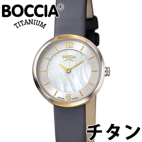BOCCIA TITANIUM ボッチア チタニュウム 腕時計 レディース オールチタン 27mm マザーオブパール レザー ドイツ時計 金属アレルギー対応 ref:3266-04 正規品 代引手数料無料 送料無料 あす楽 即納可能
