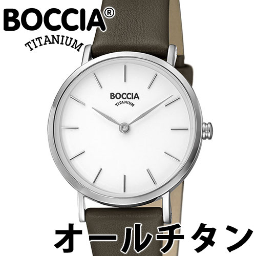 BOCCIA TITANIUM ボッチア チタニュウム 腕時計 ボーイズサイズ オールチタン 32mm ホワイト/オリーブレザー ドイツ時計 金属アレルギー対応 3281-01 安心の国内正規品 代引手数料無料 送料無料 あす楽 即納可能