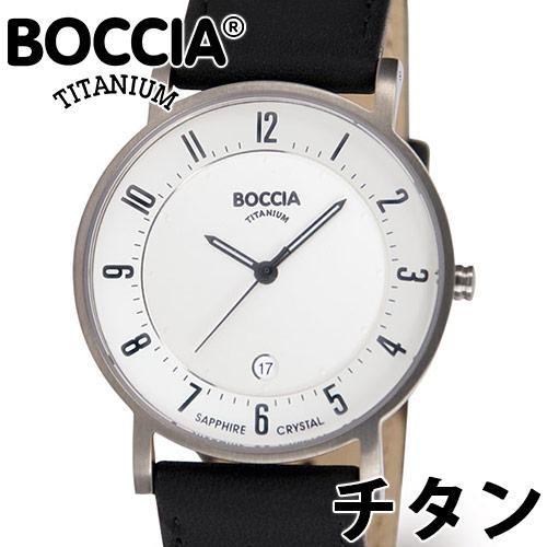 BOCCIA TITANIUM ボッチア チタニュウム 腕時計 メンズ オールチタン 37mm ホワイト/ブラックレザー ドイツ時計 金属アレルギー対応 ref:3533-03 安心の国内正規品 代引手数料無料 送料無料 あす楽 即納可能