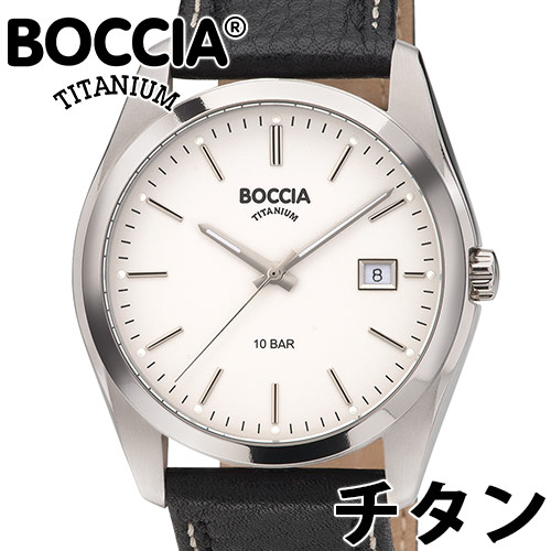 BOCCIA TITANIUM ボッチア チタニュウム 腕時計 メンズ オールチタン 40mm ホワイト/ブラックレザー ドイツ時計 金属アレルギー対応 ref:3608-01 安心の国内正規品 代引手数料無料 送料無料 あす楽 即納可能