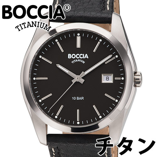BOCCIA TITANIUM ボッチア チタニュウム 腕時計 メンズ オールチタン 40mm ブラック/ブラックレザー ドイツ時計 金属アレルギー対応 ref:3608-02 安心の国内正規品 代引手数料無料 送料無料 あす楽 即納可能