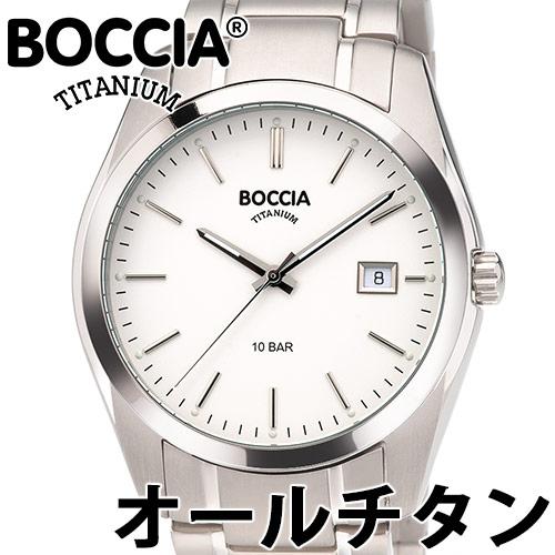 BOCCIA TITANIUM ボッチア チタニュウム 腕時計 メンズ オールチタン 40mm ホワイト メタルブレスレット ドイツ時計 金属アレルギー対応 ref:3608-03 安心の国内正規品 代引手数料無料 送料無料 あす楽 即納可能