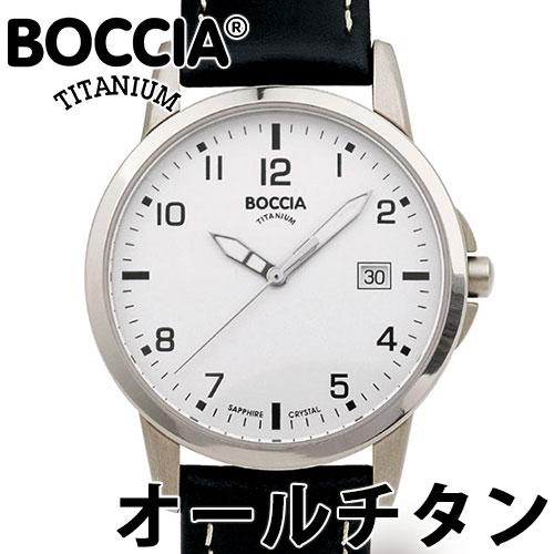 BOCCIA TITANIUM ボッチャチタニウム 腕時計 メンズ オールチタン 36mm ホワイト/ブラックレザー ドイツ時計 金属アレルギー対応 ref:3625-02 ref:604-02 安心の国内正規品 代引手数料無料 送料無料
