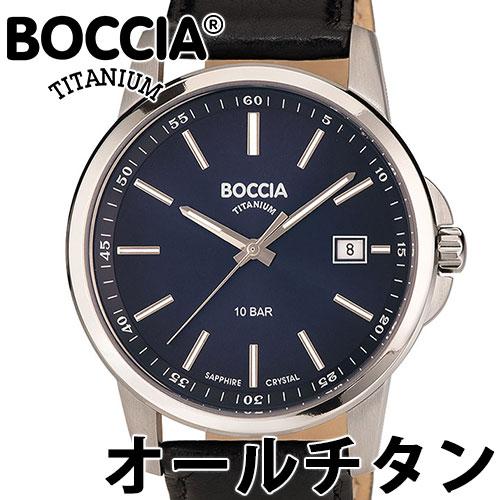 BOCCIA TITANIUM ボッチア チタニュウム 腕時計 メンズ オールチタン 39mm ネイビー/ブラックレザー ドイツ時計 金属アレルギー対応 ref:3633-01 安心の国内正規品 代引手数料無料 送料無料