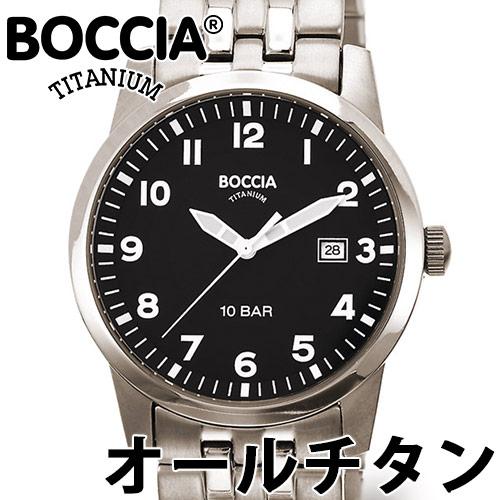 BOCCIA TITANIUM ボッチア チタニュウム 腕時計 メンズ オールチタン 38mm ブラック メタルブレス ドイツ時計 金属アレルギー対応 3631-02 597-05 安心の国内正規品 代引手数料無料 送料無料 あす楽 即納可能
