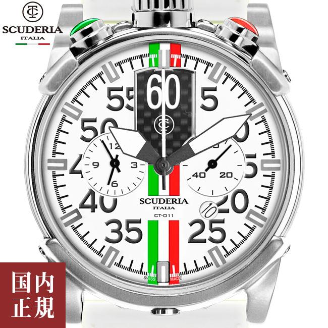 CT スクーデリア JAPAN LIMITED ジャパンリミテッド メンズ 腕時計 クロノグラフ ラバー ホワイト CT SCUDERIA CWEG00719 安心の正規品 代引手数料無料 送料無料