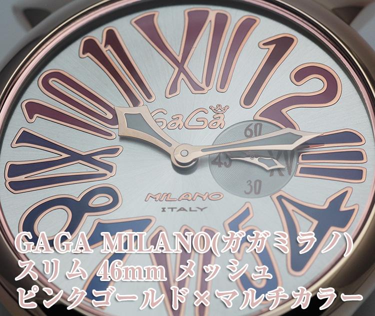 国内正規品 2年保証 GAGA MILANO ガガミラノ 腕時計 SLIM 46MM(スリム 46mm) メンズ レディース メッシュバンド ピンクゴールド×マルチカラー 5081.1 代引手数料無料 送料無料