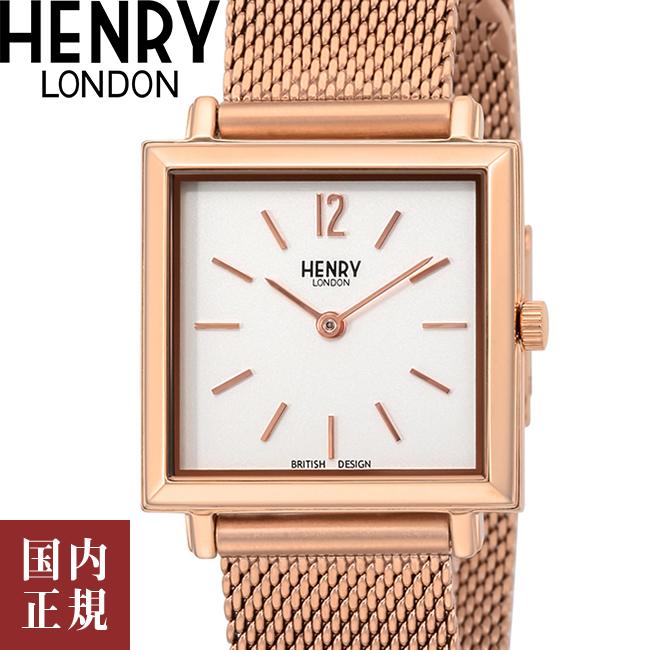 ヘンリーロンドン 腕時計 ヘリテージスクエア レディース ホワイト/ローズゴールド/ローズゴールドメッシュ Henry London HERITAGE SQUARE HL26-QM-0264 安心の正規品 代引手数料無料 送料無料
