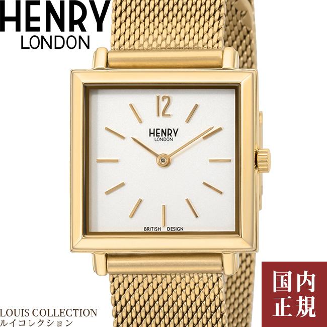 ヘンリーロンドン 腕時計 ヘリテージスクエア レディース ホワイト/イエローゴールド/イエローゴールドメッシュ Henry London HERITAGE SQUARE HL26-QM-0266 安心の正規品 代引手数料無料 送料無料