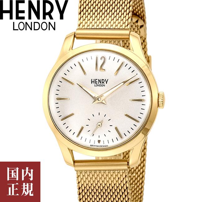 ヘンリーロンドン 腕時計 ウエストミンスター レディース アイボリー/ゴールド/ゴールドメッシュHenry London WESTMINSTER HL30UM0004 安心の正規品 代引手数料無料 送料無料