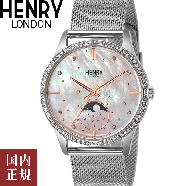 ヘンリーロンドン 腕時計 ムーンフェイズ レディース マザー・オブ・パールダイヤル/シルバー/シルバーメッシュ Henry London MOONPHASE HL35-LM-0329 安心の正規品 代引手数料無料 送料無料