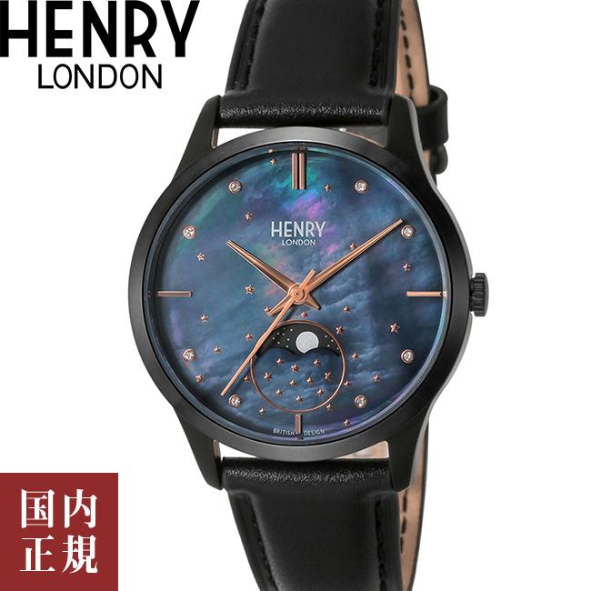 ヘンリーロンドン 腕時計 ムーンフェイズ レディース ブラックマザー・オブ・パールダイヤル/ブラック/ブラックレザー Henry London HL35-LS-0324 安心の正規品 代引手数料無料 送料無料 あす楽 即納可能
