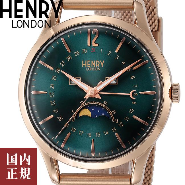 ヘンリーロンドン 腕時計 ストラトフォード メンズ レディース ムーンフェイズ グリーン/ローズゴールド/ローズゴールドメッシュ HL39-LM-0210 安心の正規品 代引手数料無料 送料無料 あす楽 即納可能