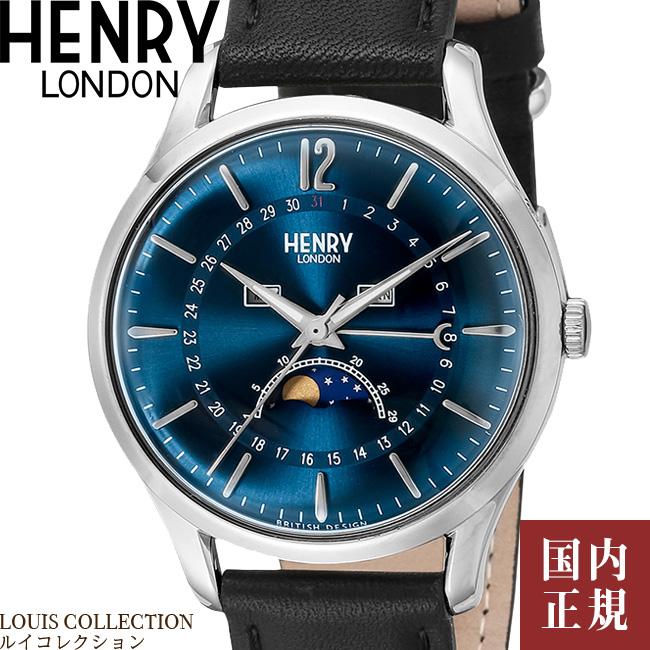 当店のお買い物マラソンはエントリーで更にポイント10倍!19日(土)1:59まで!ヘンリーロンドン 腕時計 ナイツブリッジ メンズ レディース ネイビー/シルバー/ブラックレザー Henry London KNIGHTSBRIDGE HL39-LS-0071 安心の正規品 代引手数料無料 送料無料