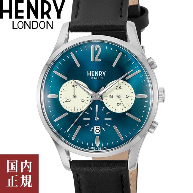 当店のお買い物マラソンはエントリーで更にポイント10倍!19日(土)1:59まで!ヘンリーロンドン 腕時計 ナイツブリッジ メンズ レディース ネイビー/シルバー/ブラックレザー Henry London KNIGHTSBRIDGE HL41CS0039 安心の正規品 代引手数料無料 送料無料