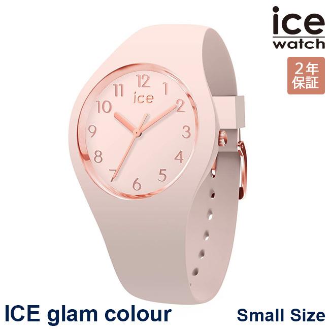 ICE WATCH アイスウォッチ 腕時計 アイスグラムカラー 34mm スモール ヌード レディース シリコン 015330 ICE glam colour Small Nude 安心の正規品 代引手数料無料 送料無料 あす楽 即納可能