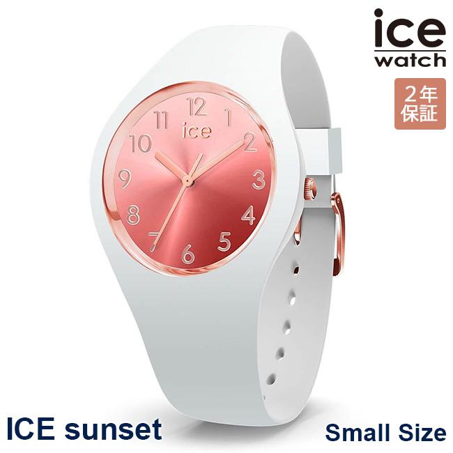ICE WATCH アイスウォッチ 腕時計 アイスサンセット 34mm スモール ブラッシ レディース シリコン グラデーション 015744 ICE sunset Small Blush 安心の正規品 代引手数料無料 送料無料 あす楽 即納可能