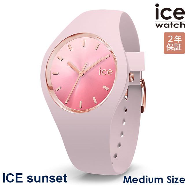 当店のお買い物マラソンはエントリーで更にポイント10倍!19日(土)1:59まで!ICE WATCH アイスウォッチ 腕時計 アイスサンセット 40mm ミディアム ピンク メンズ レディース グラデーション 015747 ICE sunset Medium Pink 正規品 代引手数料無料 送料無料 あす楽 即納可能