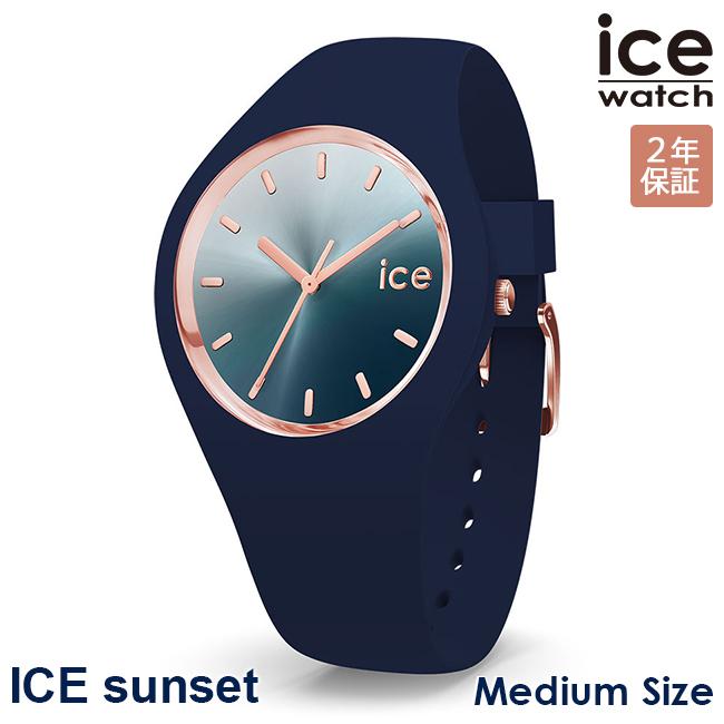 ICE WATCH アイスウォッチ 腕時計 アイスサンセット 40mm ミディアム ブルー メンズ レディース シリコン グラデーション 015751 ICE sunset Medium Blue 安心の正規品 代引手数料無料 送料無料 あす楽 即納可能