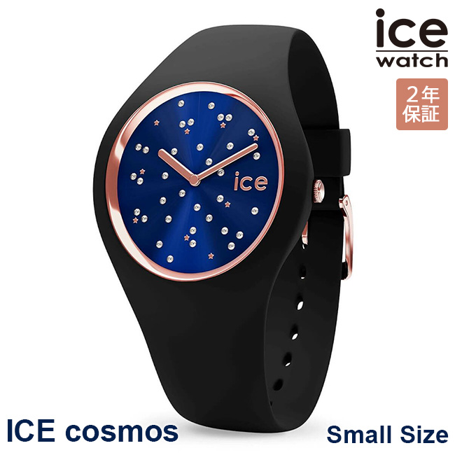 ICE WATCH アイスウォッチ 腕時計 アイスコスモ 34mm スモール スターディープブルー レディース 016298 ICE cosmos Small 安心の正規品 代引手数料無料 送料無料 あす楽 即納可能