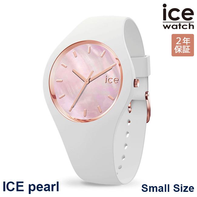 当店のお買い物マラソンはエントリーで更にポイント10倍!19日(土)1:59まで!ICE WATCH アイスウォッチ 腕時計 アイス パール スモール 34mm ピンクMOP ホワイト レディース 016939 ICE pearl White-pink Small 安心の正規品 代引手数料無料 送料無料 あす楽 即納可能