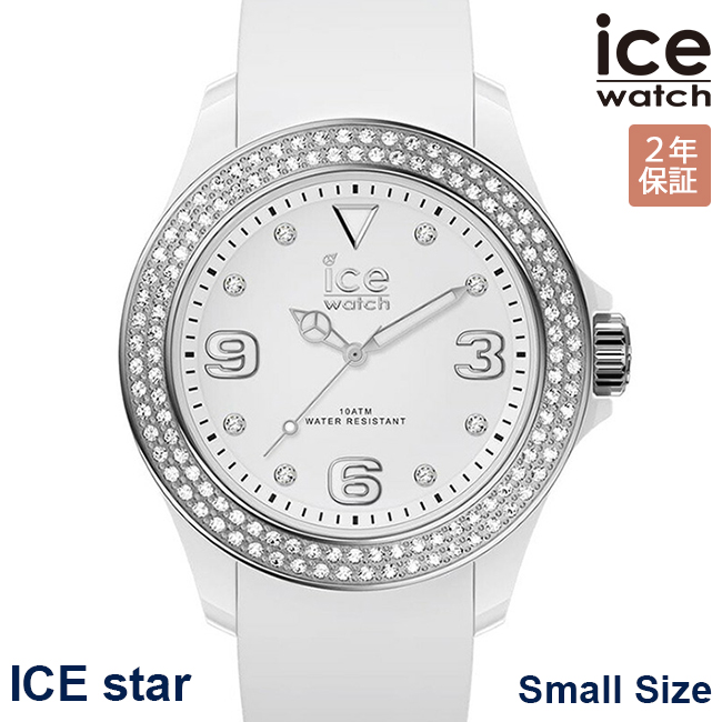 ICE WATCH アイスウォッチ 腕時計 アイス スター スモール 38mm ホワイトシルバー ホワイト レディース 017230 ICEstar White silver smooth Small 正規品 代引手数料無料 送料無料 あす楽 即納可能