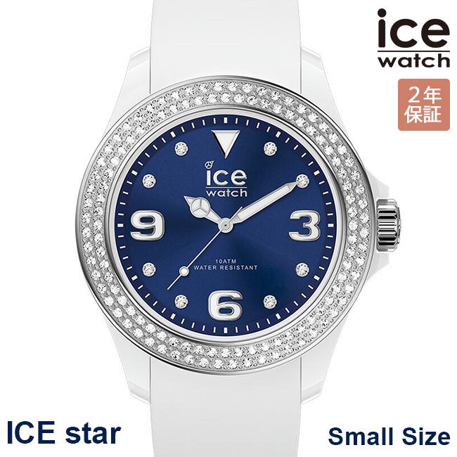 ICE WATCH アイスウォッチ 腕時計 アイス スター スモール 38mm ホワイトディープブルー ホワイト レディース 017234 ICEstar White deepblue smooth Small 正規品 代引手数料無料 送料無料 あす楽 即納可能