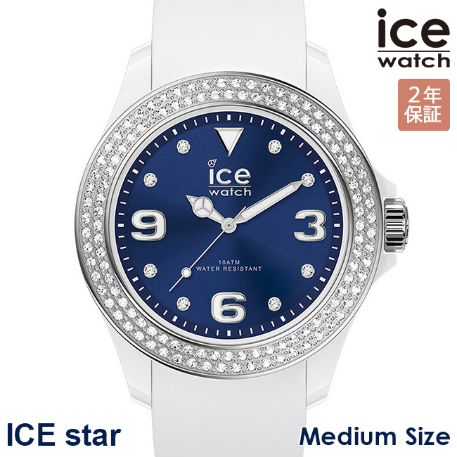 ICE WATCH アイスウォッチ 腕時計 アイス スター ミディアム 43mm ホワイトディープブルー ホワイト メンズ レディース 017235 ICEstar 正規品 代引手数料無料 送料無料 あす楽 即納可能