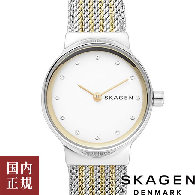 スカーゲン 腕時計 レディース フレヤ スチール・メッシュ 26mm ホワイト/ローズゴールド/シルバー SKAGEN FREJA SKW2698 安心の正規品 代引手数料無料 送料無料 あす楽 即納可能