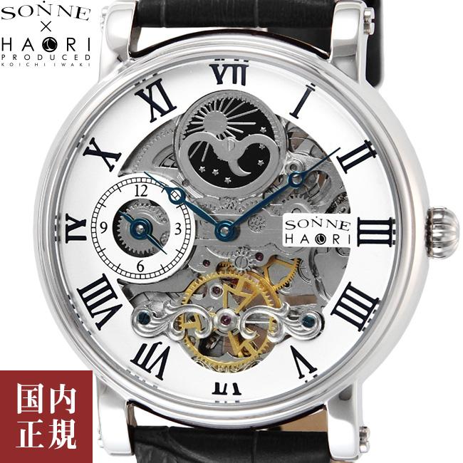 ゾンネxハオリ 腕時計 メンズ H013 44mm オートマチック レザーベルト ブラック・シルバー SONNE x HAORI H0133SV 安心の正規品 代引手数料無料 送料無料