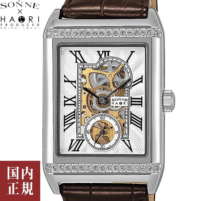 ゾンネxハオリ 腕時計 メンズ H021 43mm 手巻き レザーベルト ブラウン SONNE x HAORI H021SSZBR 安心の正規品 代引手数料無料 送料無料