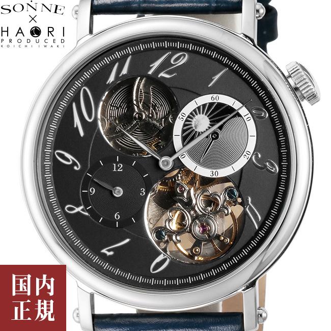 ゾンネxハオリ 腕時計 メンズ H025 43mm オートマチック レザーベルト ネイビー・シルバー/ネイビー SONNE x HAORI H025SSBKNV 安心の正規品 代引手数料無料 送料無料