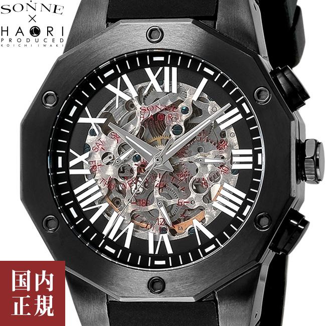 ゾンネxハオリ 腕時計 メンズ H026 43mm オートマチック ラバーベルト オールブラック/シルバー SONNE x HAORI H026BKBK 安心の正規品 代引手数料無料 送料無料