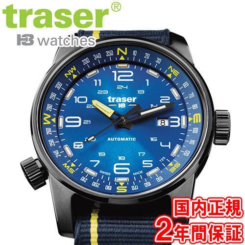 traser トレーサー 腕時計 P68 パスファインダー 46mm ブルー 自動巻き ナイロンNATO ミリタリーウォッチ スイス製 P68 Pathfinder Automstic Blue 9031583 安心の正規品 代引手数料無料 送料無料