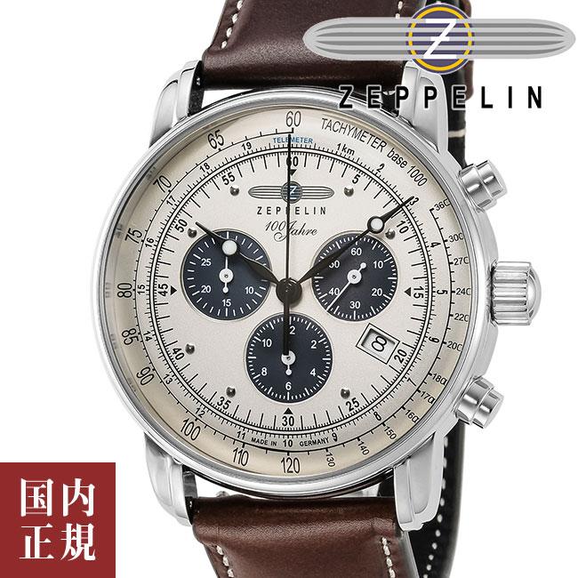 ツェッペリン 腕時計 メンズ ドイツ製 ドイツ製 Zeppelin号誕生100周年記念モデル クロノグラフ アイボリー/ダークブラウンレザー ZEPPELIN 7686-5 安心の国内正規品 代引手数料無料 送料無料 あす楽 即納可能