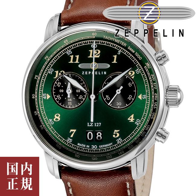 ツェッペリン 腕時計 メンズ ドイツ製 グラーフ・ツェッペリン クロノグラフ グリーン/シルバー/ブラウンレザー ZEPPELIN LZ127 Graf Zeppelin ref:8684-4 安心の国内正規品 代引手数料無料 送料無料