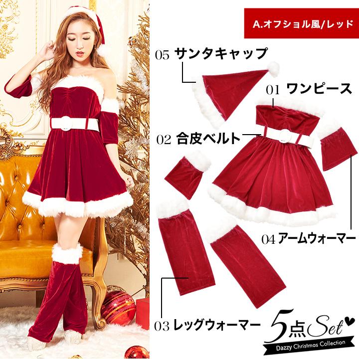 3f4e0abfebf4f サンタコスプレ大きいサイズサンタ衣装サンタコスMLサイズサンタ衣装サンタコスプレオフショル風編み上げ
